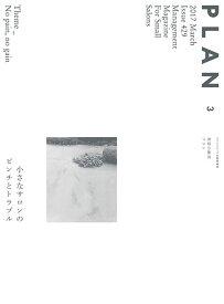美容の経営プラン 2017年3月号 No.429