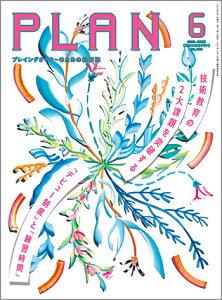 美容の経営プラン PLAN 2020年6月号