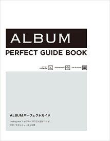 ALBUM パーフェクトガイド ALBUM/著