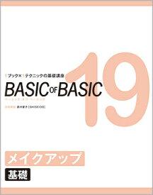 BASIC OF BASIC 19 メイクアップ〈基礎〉 鈴木節子[SHISEIDO]/技術解説