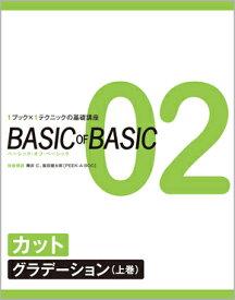 BASIC OF BASIC 02 カット〈グラデーション(前下がり)〉 舞床 仁・飯田健太郎 [PEEK-A-BOO]/技術解説
