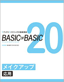 BASIC OF BASIC 20 メイクアップ〈応用〉 鈴木節子[SHISEIDO]/技術解説