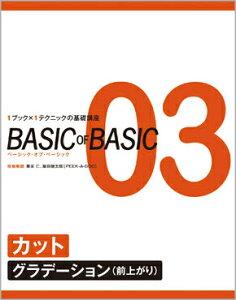 BASIC OF BASIC 03 カット〈グラデーション(前上がり)〉 舞床 仁・飯田健太郎 [PEEK-A-BOO]/技術解説
