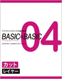 BASIC OF BASIC 04 カット〈レイヤー〉 舞床 仁・飯田健太郎 [PEEK-A-BOO]/技術解説