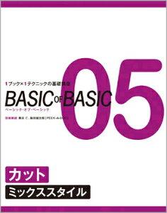 BASIC OF BASIC 05 カット〈ミックススタイル〉 舞床 仁・飯田健太郎 [PEEK-A-BOO]/技術解説