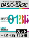 BASIC OF BASIC カット vol.01〜05 5冊セット〈まとめ買い〉 舞床 仁・飯田健太郎[PEEK-A-BOO]/技術解説