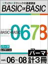BASIC OF BASIC パーマ vol.06〜08 3冊セット〈まとめ買い〉 岩上昌弘[MAGNOLiA]/技術解説