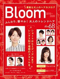 素敵な大人のヘアカタログ Bloom 2019-2020