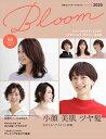 素敵な大人のヘアカタログ Bloom 2020