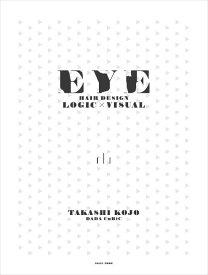 『EYE』HAIR DESIGN LOGIC × VISUAL 古城 隆[DADA CuBiC]/著