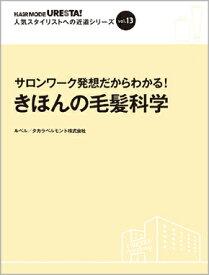 vol.13 サロンワーク発想だからわかる! きほんの毛髪科学 ルベル/タカラベルモント/監修