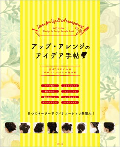 アップ・アレンジのアイデア手帖 〜全62スタイルのデザイン&レシピ見本帳〜