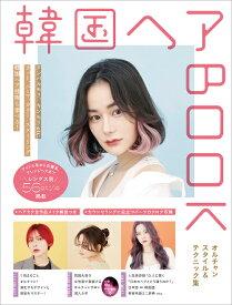 韓国ヘアBOOK 〜オルチャンスタイル&テクニック集〜