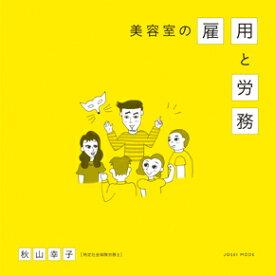 美容室の雇用と労務 秋山幸子[特定社会保険労務士]/著