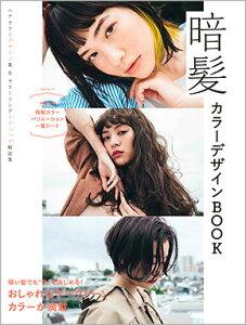 暗髪カラーデザインBOOK