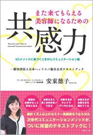 また来てもらえる美容師になるための共感力 ECメソッドに基づくごきげんコミュニケーション論 安東徳子/著