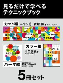 見るだけで学べるテクニックブックシリーズ 全5冊セット〈まとめ買い〉 古城 隆、西戸裕二、川口展弘[DADA CuBiC]/著