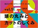 見るだけで学べるテクニックブック【カット編 vol.1】頭の丸みとカットのしくみ 古城 隆[DADA CuBiC]/著