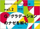 見るだけで学べるテクニックブック【カット編 vol.2】G/グラデーションのナゼを解く 古城 隆[DADA CuBiC]/著