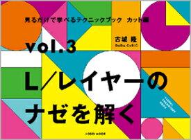 見るだけで学べるテクニックブック【カット編 vol.3】L/レイヤーのナゼを解く 古城 隆[DADA CuBiC]/著
