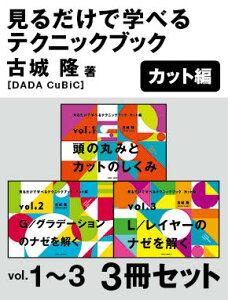 見るだけで学べるテクニックブック【カット編】 3冊セット〈まとめ買い〉 古城 隆[DADA CuBiC]/著