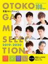 メンズヘアカタログ 男髪セレクション 2019-2020