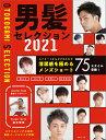 メンズヘアカタログ 男髪セレクション 2021