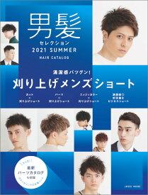 メンズヘアカタログ 男髪セレクション 2021 SUMMER