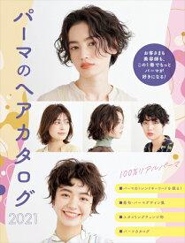 パーマのヘアカタログ 2021