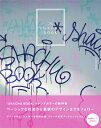 SHACHU BOOK(シャチューボン) 〜トレンドカラーの教科書〜 SHACHU/著【予約受付中】