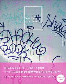 SHACHU BOOK(シャチューボン) 〜トレンドカラーの教科書〜 SHACHU/著