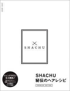SHACHU 秘伝のヘアレシピ 【PREMIUM EDITION】 SHACHU/著
