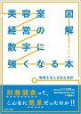 図解 美容室経営の数字に強くなる本 税理士法人 古田土会計/著