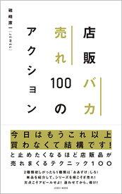 店販バカ売れ100のアクション 磯崎康一[JEWEL]/著
