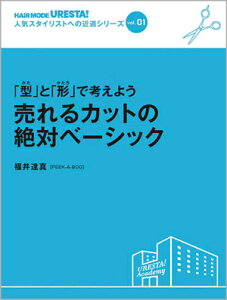 vol.1 「型」と「形」で考えよう 売れるカットの絶対ベーシック 福井達真[PEEK-A-BOO]/著