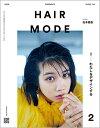 HAIR MODE(ヘアモード) 2020年2月号