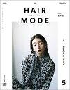 HAIR MODE(ヘアモード) 2020年5月号
