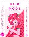 HAIR MODE(ヘアモード) 2020年8月号