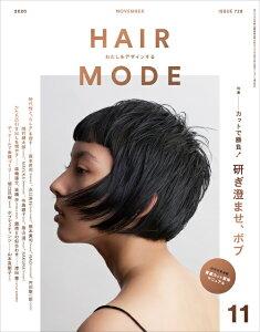 HAIR MODE(ヘアモード) 2020年11月号