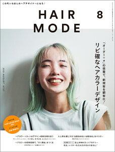 HAIR MODE(ヘアモード) 2021年8月号 ※別冊付録「ヘアカラーブック 2021」付