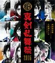 【送料無料】ミュージカル『刀剣乱舞』 〜真剣乱舞祭 2016〜【Blu-ray】/ミュージカル[Blu-ray]【返品種別A】