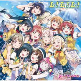 【送料無料】L!L!L!(Love the Life We Live)/虹ヶ咲学園スクールアイドル同好会[CD]【返品種別A】