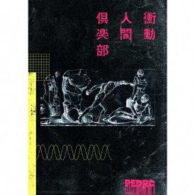 【送料無料】[枚数限定][限定盤]衝動人間倶楽部(初回生産限定盤)/PEDRO[CD+Blu-ray]【返品種別A】