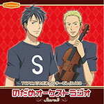 TVアニメ「のだめカンタービレ」DJCD『のだめオーケストラジオ』Score2|ラジオ・サントラ|FCCM-0204