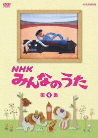 【送料無料】NHK みんなのうた 第4集/子供向け[DVD]【返品種別A】