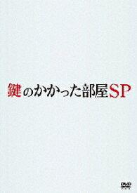【送料無料】鍵のかかった部屋 SP/大野智[DVD]【返品種別A】
