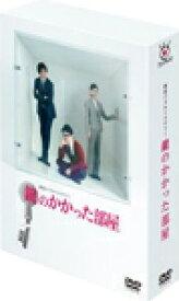 【送料無料】鍵のかかった部屋 DVD-BOX/大野智[DVD]【返品種別A】