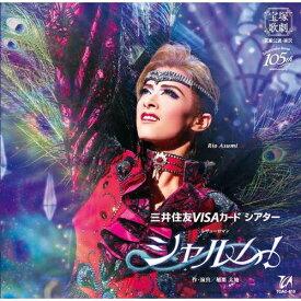 【送料無料】『シャルム!』/宝塚歌劇団花組[CD]【返品種別A】