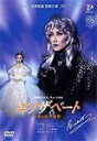 【送料無料】エリザベート—愛と死の輪舞(ロンド)—('96年雪組)/宝塚歌劇団雪組[DVD]【返品種別A】