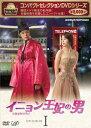 【送料無料】コンパクトセレクション第2弾 イニョン王妃の男 DVD-BOX I/チ・ヒョヌ[DVD]【返品種別A】